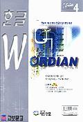 한글 WORDIAN(CD-ROM 1장포함)(하면된다 4)