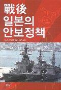 전후 일본의 안보정책