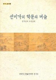선비가의 학문과 벼슬 : 진주정씨 우복종택