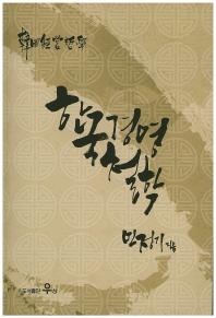 한국 경영 철학
