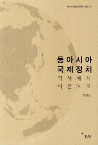 동아시아 국제정치