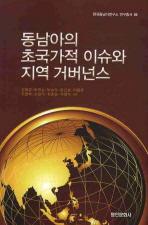 동남아의 초국가적 이슈와 지역 거버넌스