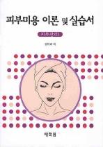 피부미용 이론 및 실습서: 피부관리. 1