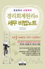 경리회계원리와 세무비법노트: 초보에서 사장까지