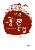 서울풍경화첩