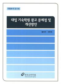 대입 기숙학원 광고 문제점 및 개선방안