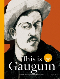 This is Gauguin(디스 이즈 고갱)