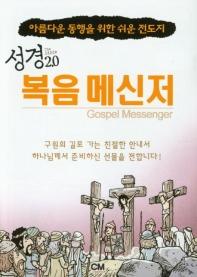 성경2.0 복음 메신저(동일도서10권)