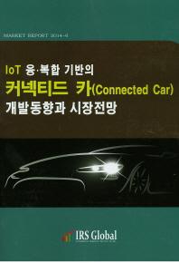 IoT 융복합 기반의 커넥티드 카(Connected Car) 개발동향과 시장전망