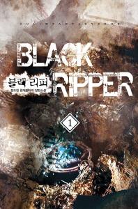 블랙 리퍼. 1