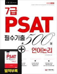 7급 PSAT 필수기출 500제 언어논리(2020)