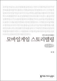 모바일게임 스토리텔링(큰글씨책)