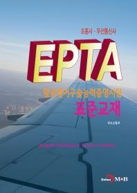 EPTA 항공영어구술능력증명시험 표준교재: 조종사·무선통신사