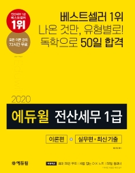 에듀윌 전산세무 1급 이론편+실무편+최신 기출(2020)