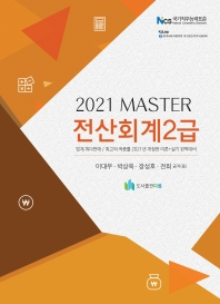 Master 전산회계 2급(2021)