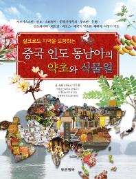 실크로드 지역을 포함하는 중국 인도 동남아의 약초와 식물원