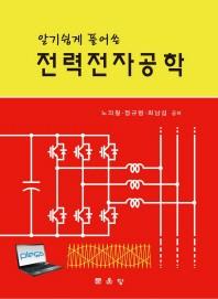 알기쉽게 풀어쓴 전력전자공학