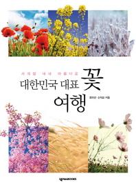 사계절 내내 아름다운 대한민국 대표 꽃 여행