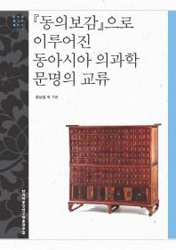 동의보감으로 이루어진 동아시아 의과학 문명의 교류