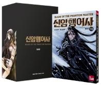 신암행어사 완전판 박스 세트(13-17권+외전)
