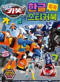 헬로카봇 시즌9 한글 쏙쏙 스티커북