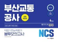 NCS 부산교통공사 직업기초능력평가 봉투모의고사(2020 상반기)