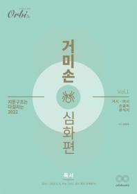거미손 독서 심화편. 1(2021)(2022 수능대비)
