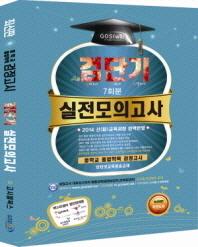 검단기 중졸 검정고시 실전모의고사(7회분)(2014)