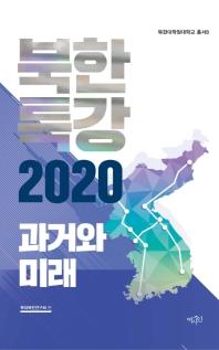 북한특강 2020: 과거와 미래