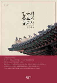 한국의 종교와 종교사