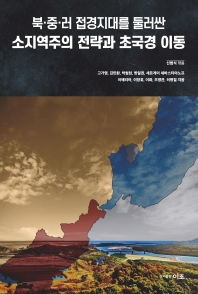 북중러 접경지대를 둘러싼 소지역주의 전략과 초국경 이동