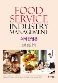 외식산업론 FOOD SERVICE