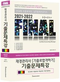 Final 재경관리사 기출로합격하기 기출문제특강(2021-2022)