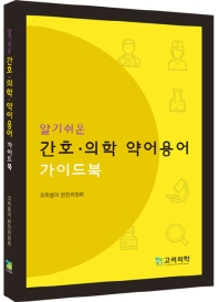 알기 쉬운 간호 의학 약어 용어 가이드북