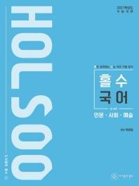홀수(Holsoo) 고등 국어 인문 사회 예술(2020)(2021 수능대비)
