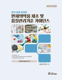 알기 쉽게 정리한 완제의약품 제조 및 품질관리기준 가이던스