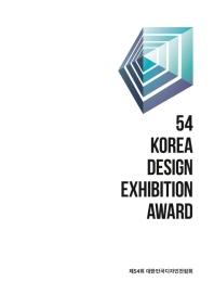 제54회 대한민국디자인전람회(도록)(54 Korea Design Exhibition Award)