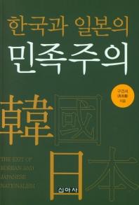 한국과 일본의 민족주의