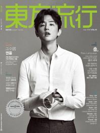 동방유행(2016년 7월호)(국문판)