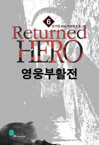 영웅부활전. 6(완결)