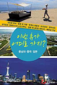 이번 휴가 어디로 가지? | 동남아·중국·일본