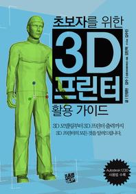 초보자를 위한 3D프린터 활용 가이드