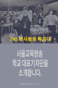 SNS 봉사활동 특공대(서울교육방송 학교대표기자단, 홍보대사 엠티플)