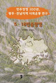민주장정100년, 광주 전남지역 사회운동 역사  5.18민중항쟁