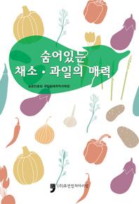 숨어있는 채소 과일의 매력