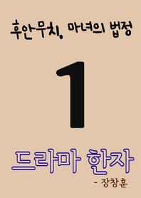 드라마 한자 1 (후안무치, 마녀의 법정)