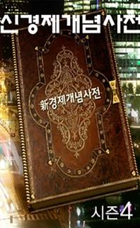 新경제개념사전 시즌. 4: 보이지 않는 위기, 뷰카를 대비하라