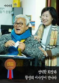 정덕환 회장과 황정희 이사장이 만나다 (행복공장 탐방기, 중증 장애인생산품법)