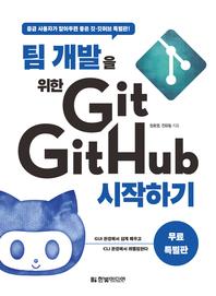팀 개발을 위한 Git, GitHub 시작하기[무료특별판]