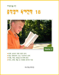 예비중학생을 위한 중학독해전략 18  Starter2